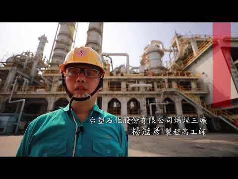 109年節約能源表揚大會-台塑石化股份有限公司烯烴三廠
