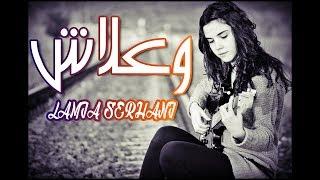 أغنية وعلاش بأحلى صوت ممكن تسمعه في حياتك - Serhani Lamia