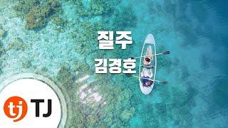 [TJ노래방] 질주 - 김경호 (speeding - Kim Kyung Ho) / TJ Karaoke