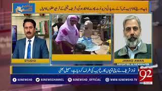 Bakhabar Subh | Khawar Ghumman | Sohail Bhatti | Ikram Hoti | 11 May 2018 | 92NewsHD