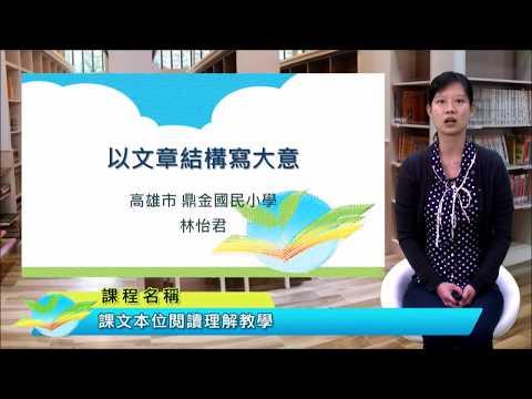 課文本位閱讀理解策略教學初階課程-11以文章結構寫大意 - 林怡君老師