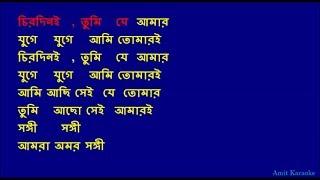 Chirodini Tumi Je Amar - Kishore Kumar Bangla Karaoke (Reuploaded) width=