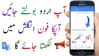 Translate Urdu To English Using Your Voice    Learn English From Mobile