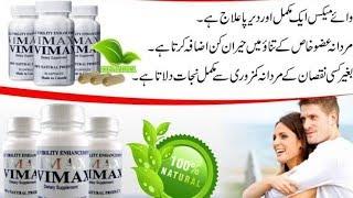 Vimax Pills In Pakistan