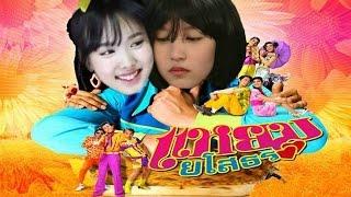 [PARODY] TWICE (트와이스) l Minayeon l ft.SaTzu JeongDaMoJiChaeng l เเหยม ยโสธร (ภาค1) 2017