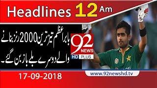 News Headlines | 12:00 AM | 17 Sep 2018 | 92NewsHD