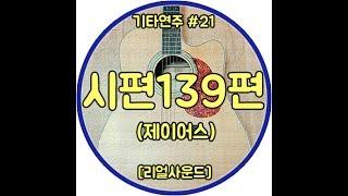 [리얼사운드] 기타연주#21 시편139편 - 제이어스 찬양기타-기타배우기-기타레슨-찬양기타
