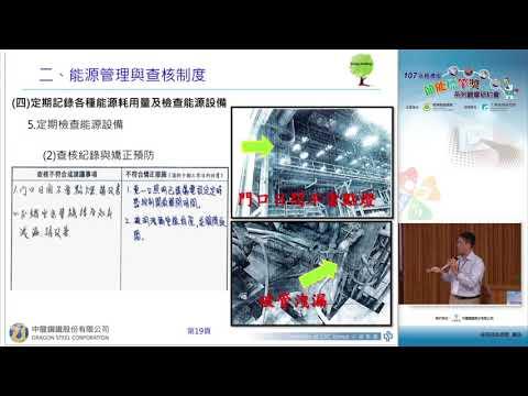 【2018節能觀摩會】中龍公司 節能標竿案例分享 陳思延 工程師