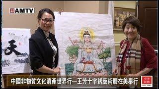中國非物質文化遺產世界行  王芳十字綉藝術展在美舉行【全美電視臺】