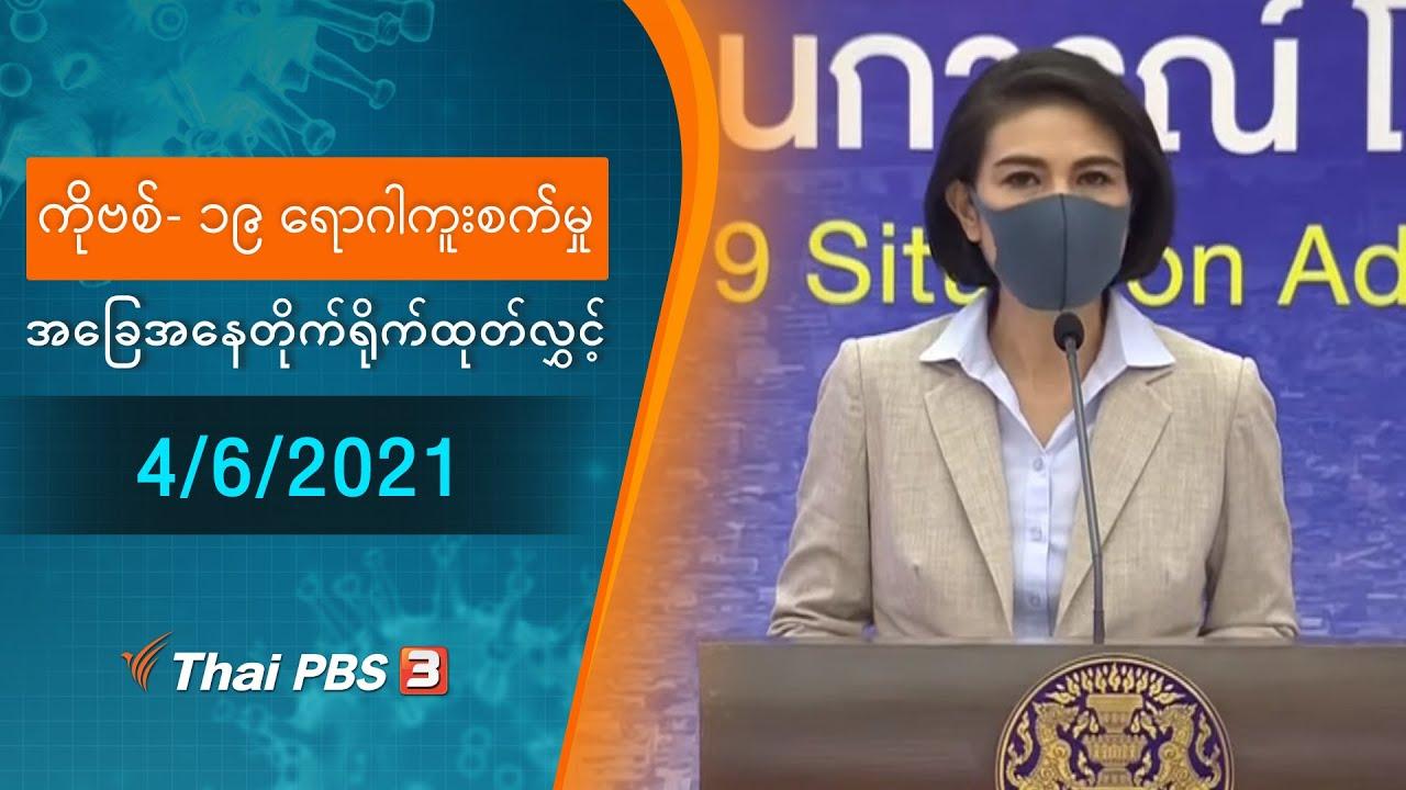 ကိုဗစ်-၁၉ ရောဂါကူးစက်မှုအခြေအနေကို သတင်းထုတ်ပြန်ခြင်း (4/06/2021)