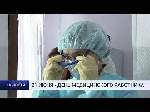 21 июня День медицинского работника.