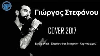 Γιώργος Στεφάνου - Εγκεφαλικά - Ελα πίσω στη θέση σου - Κοριτσάκι μου   Cover 2017