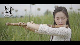 장윤정 초혼 -  대금 커버 cover by 대금이 누나