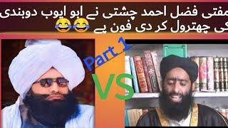 abu ayub qadri dewobandi ki chhitrool..#(Mufti Fazal Ahmad Chishti Sahib)...*part..1,, width=