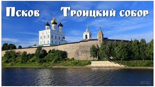 Псков, Свято-Троицкий собор  |  Pskov, the Holy Trinity Cathedral