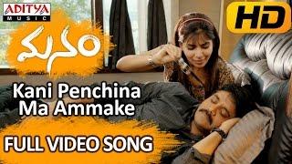 Kani Penchina Ma Ammake Full Video Song    Manam Movie    Nagarjuna, Naga Chaitanya,Samantha width=