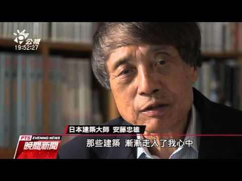 武士建築師 跟拍日大師安藤忠雄紀錄片 20160419 公視晚間新聞 - YouTube