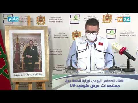Video : Bilan du #Covid-19 : Point de presse du ministère de la Santé (27-05-2020)