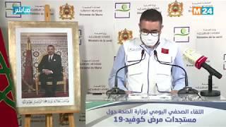 Bilan du #Covid-19 : Point de presse du ministère de la Santé (27-05-2020)