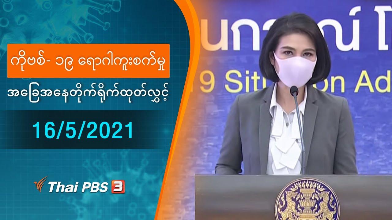 ကိုဗစ်-၁၉ ရောဂါကူးစက်မှုအခြေအနေကို သတင်းထုတ်ပြန်ခြင်း (16/05/2021)