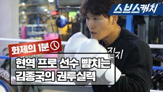 현역 프로 선수 뺨치는 김종국의 권투 실력 《미운우리새끼 / 화제의 1분 / 스브스캐치》