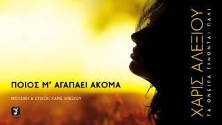 Χάρις Αλεξίου - Ποιος Μ' Αγαπάει Ακόμα   Haris Alexiou - Poios M' Agapaei Akoma   Audio [NEW]