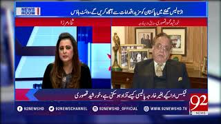 News Room - 03 January 2018- 92NewsHDPlus