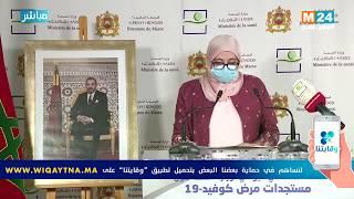 Bilan du Covid-19 : Point de presse du ministère de la Santé (23-06-2020)