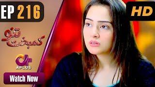 BAAGHI - Episode 14 | Ep 14 | Urdu1 ᴴᴰ Drama | Saba Qamar, Osman Khalid, Khalid Malik, Ali Kazmi width=