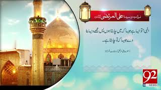 Quote: Hazrat Ali (RA) - 30 January 2018 - 92NewsHDPlus