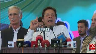 Imran Khan Speech at FATA Convention in Peshawar - 11 April 2018 - 92NewsHDPlus