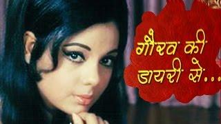 Mumtaz rejected the movie Hare Rama Hare Krishna | Interesting Bollywood Facts - Gaurav's Diary