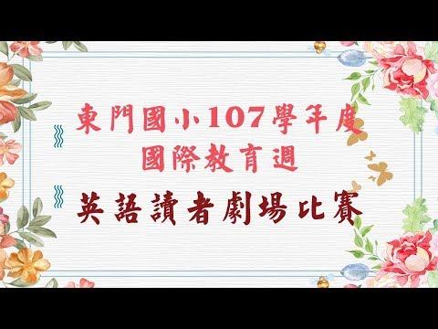 107學年度東門國小英語讀者劇場比賽 - YouTube