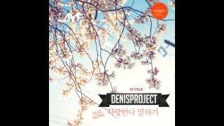 ➠ 사랑한다 말하기 (Feat. 노훈) - 데니스프로젝트