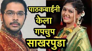पाठकबाईं नी केला गुपचूप साखरपुडा! Akshya Deodhar and Suyash Tilak Engaged|