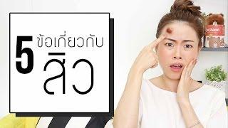 (EN sub) 5ข้อควรรู้เกี่ยวกับสิว+วิธีรักษา | Janemakeup