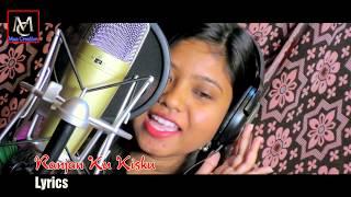 New Santali Music Video* 2018..*Sara Din Sara Bela* Studio version promo released..