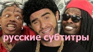 #42 - (русские субтитры) Drake - Started From The Bottom - PARODY