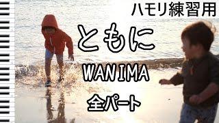 ともに(全パート) / WANIMA(ハモリ練習用)