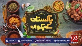 Pakistan Kay Pakwan - 20 February 2018 - 92NewsHDPlus