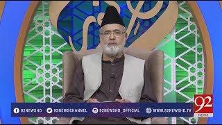 Quote | Hazrat Syedna Ali Ul Murtaza (R.A) | 25 June 2018 | 92NewsHD