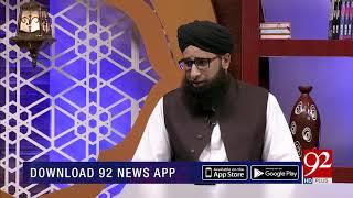 Subh E Noor | Eid ul Azha taqwa aur qurbani ka din | 22 August 2018 | 92NewsHD