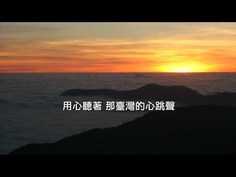 台灣的心跳聲 - YouTube