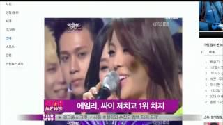 [Y-STAR] Ailee vs Psy, Ailee winner (에일리, 싸이 연승행진에 제동걸고 1위 차지)