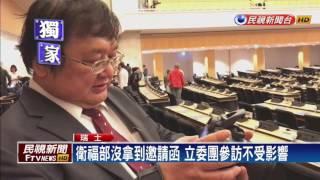 WHA會場沒擺台灣牌子  林靜儀難過泛淚-民視新聞