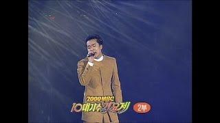 【TVPP】Jo Sung Mo - To The Next Person, 조성모 - 다음 사람에게는 @ 2000 KMF Live
