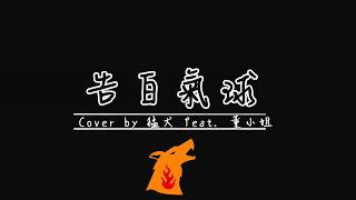 周杰倫- 告白氣球 guitar cover by 猛犬 feat. 董小姐