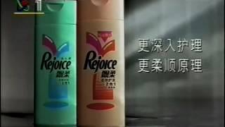 中國經典廣告:Rejoice 飄柔深層護髮2合1 1997-1998