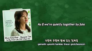 Moon Sung Nam (문성남) - This Life (Because This Is My First Life OST) [English subs + Rom + Hangul]