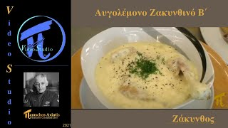 Αυγολέμονο Ζακυνθινό / Super Market ΠΙΠΕΡΗΣ Β΄
